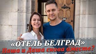 ОТЕЛЬ БЕЛГРАД: Паша и Даша снова вместе?
