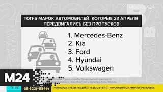 Названы марки автомобилей, на которых москвичи чаще всего нарушали пропускной режим - Москва 24