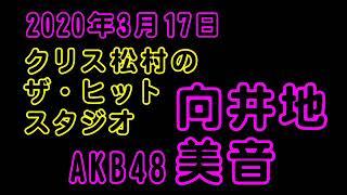 向井地美音#AKB48 #クリス松村.