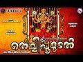 തെച്ചിപ്പൂമൂടൽ | ദേവിഭക്തിഗാനങ്ങൾ | Hindu Devotional Songs Malayalam | Devi Devotional Songs