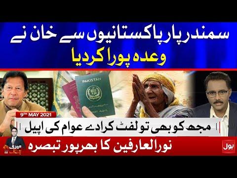 PM Imran Khan and Overseas Pakistanis