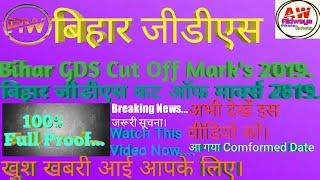 Bihar GDS Results 2019  Bihar GDS Cut Off Mark's 2019.