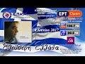 Ισλαμική τρομοκρατία στην Ευρώπη - Παράλληλο γεωπολιτικό θέατρο στο Αιγαίο και στη Μέση Ανατολή (Βίντεο)