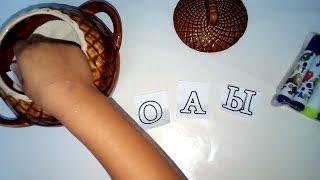 Обучение чтению в игре. Изучаем буквы с Алисой А О У Ы Э Фрагмент занятия Монтессори #Детскийлогопед