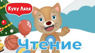 Тини лав Котик Мур учимся читать детям 3 года