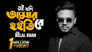 Tui Jodi Amar Hoitire - তুই যদি আমার হইতিরে | Belal Khan | Cover | New Song 2018
