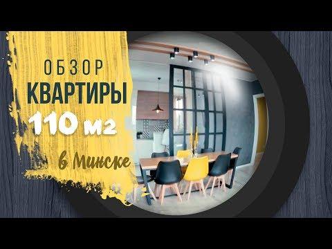 ОБЗОР ДИЗАЙНА КВАРТИРЫ 110 м2 в МИНСКЕ | Дизайн интерьера