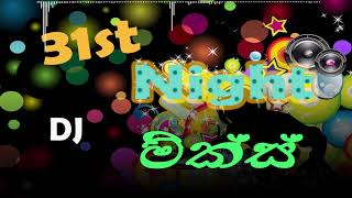 31st Night Dj Nonstop || 31 රැට සුපිරිම සුපිරි DJ එකතුව