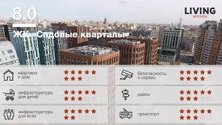 видео Новостройки в Хамовниках от 24.21 млн руб за квартиру от застройщика