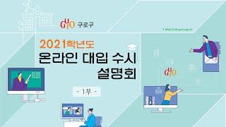 2021학년도 온라인 대입 수시 설명회 (1부)
