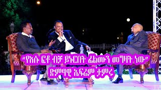 Interview with Artist Ephrem Tamiru at Seifu on Ebs Part 04 of  04 | Talk Show