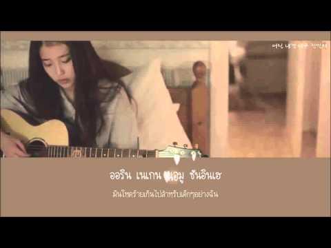 [Karaoke-Thaisub] IU - 사랑니 (Wisdom Tooth)