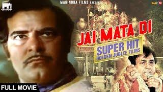 Dara Singh & Narendra Chanchal - Full Punjabi Movie 2017 | Jai Mata Di | Best Punjabi Movies 2017