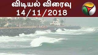 Vidiyal Viraivu | 14-11-2018 | Puthiya Thalaimurai TV