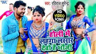मगही होली #Video - होली में लहंगा लसार देबौ हे भौजी | #Ravi Raj Surendra | Ft. Rani | Holi Song 2021
