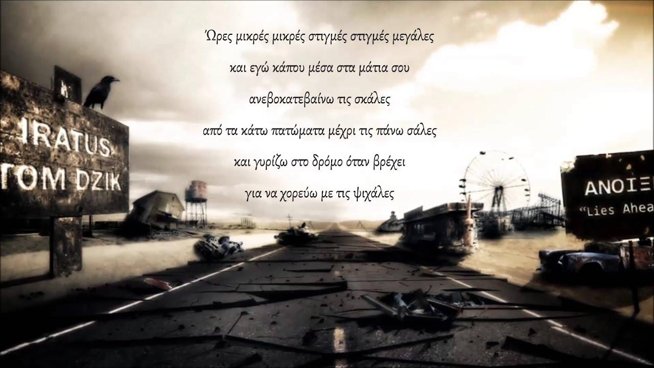 Iratus & Tom Dzik feat. Tiny Jackal - Στα μάτια σου (Άνοιξη 2013)