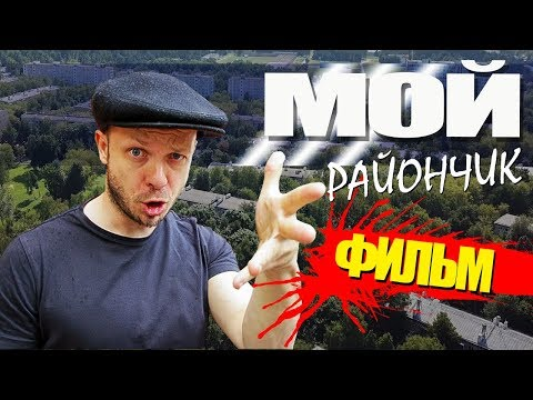 Фильм МОЙ РАЙОНЧИК (Приключение, Комедия, Гопник, Кастет)