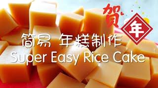 简易 年糕 制作 ❤ How to make Super Easy CNY Rice Cake