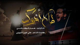طاح أخوك | الملا عمار الكناني - عزاء هيئة عاشوراء - العراق - بغداد - محرم الحرام 1442 هجرية