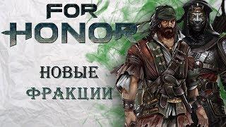 For Honor - Новые фракции в мире игры