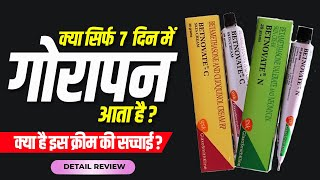 Betnovate N & C - Uses, Side-effects, Precaution & Review | Dr. Mayur Sankhe | Hindi