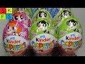 24 киндер сюрприза СУПЕРКРОШКИ Powerpuff Girls Unboxing Kinder Surprise Eggs