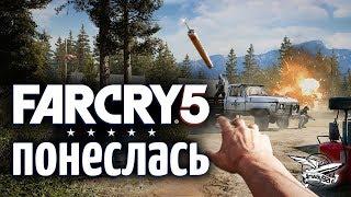 Стрим - Far Cry 5 - Кооператив с Гранни - Часть 3