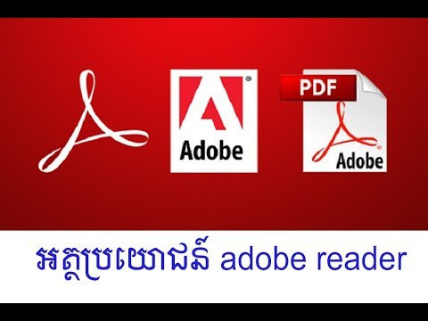 How To Install Adobe Reader(pdf)