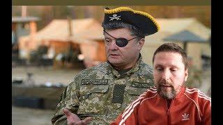 Пираты Петра Порошенко