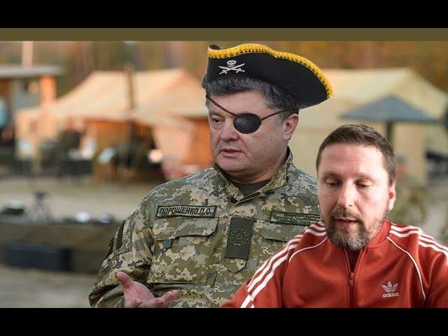 Пиpaты Петра Пopoшeнко