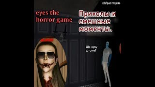 Eyes the horror game - Глаза Ужаса - Смешные моменты и приколы.