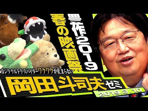 岡田斗司夫ゼミ3月10日号「映画、好きですか?オール・パペット春の総進撃」