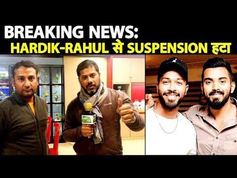 BREAKING NEWS: BCCI LIFT SUSPENSIONS OF HARDIK PANDYA & RAHUL | KOFFEE WITH KARAN ROW
