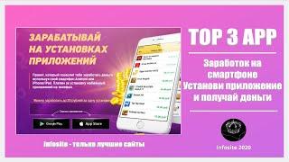 Топ 3 приложений для заработка на Андроид и iOS 2020 Заработок на смартфоне Выводим 250 рублей