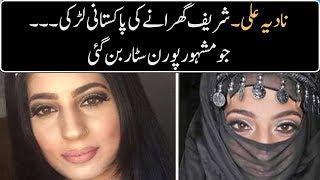 Nadia Ali Famous Pakistani Porn Star StoryHistory of Nadia AliHer Pakistani Family