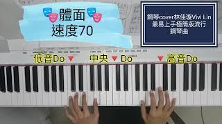 體面,速度70,<br /> 鋼琴cover林佳璇Vivi Lin,<br /> 最易上手極簡版流行鋼琴曲,<br /> 電影(前任3再見前任)插曲,<br /> 演唱:于文文,<br /> 作詞:唐恬,<br /> 作曲:于文文,
