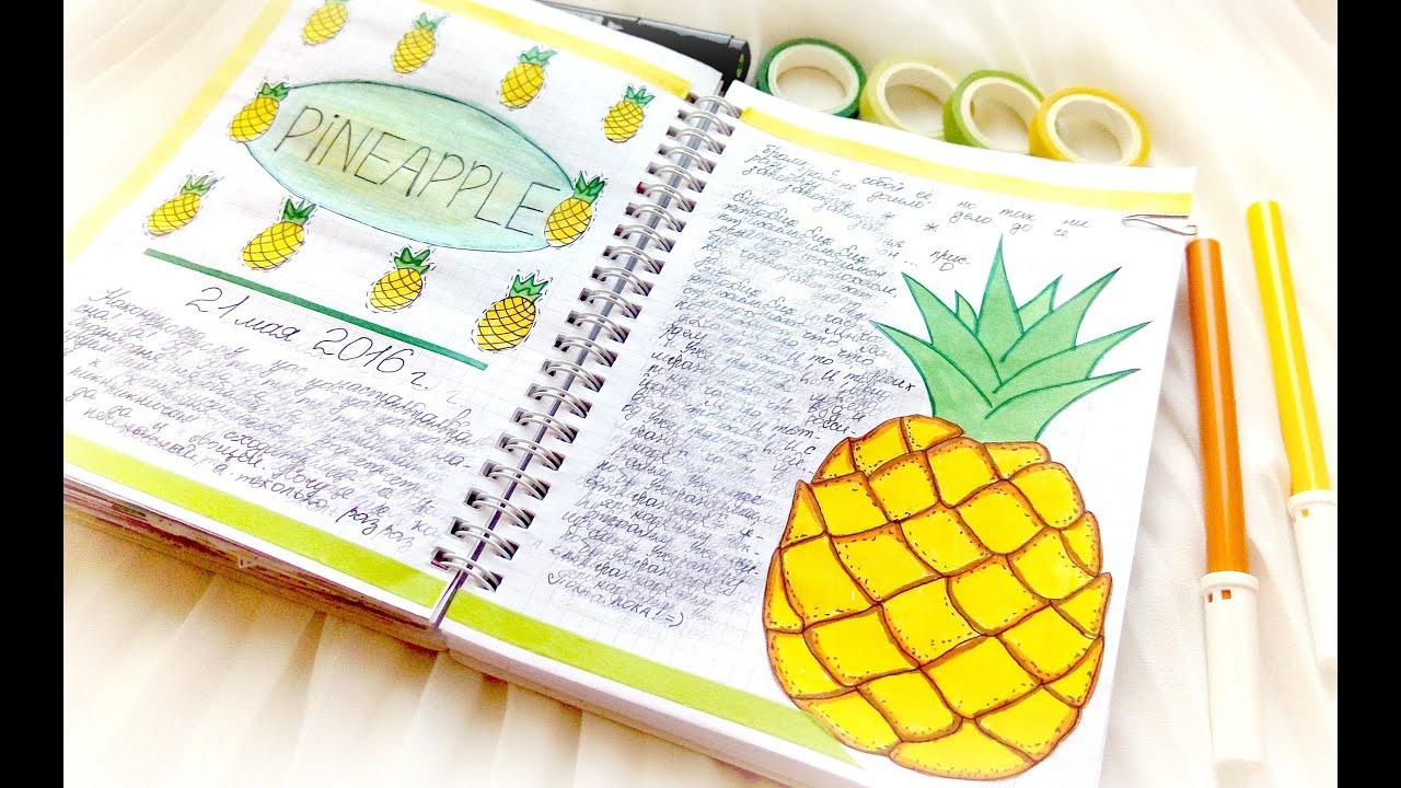 Как сделать личный дневник картинки фото 475