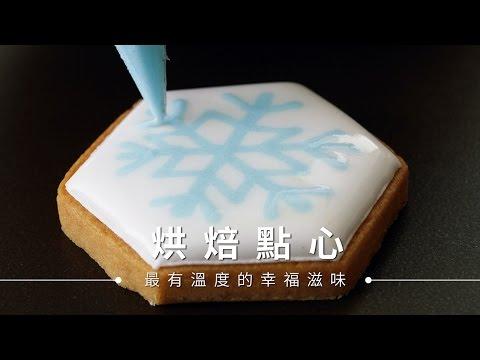 【糖霜餅乾】超簡單花紋練習,一個牙籤就能完成