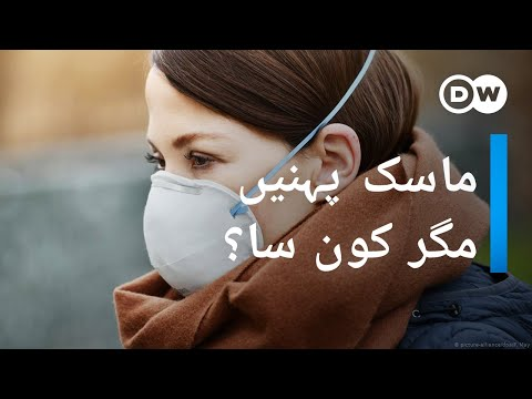 کورونا وائرس سے بچاؤ کے لیے کون سا ماسک کارآمد ثابت ہوسکتا ہے؟ | DW Urdu