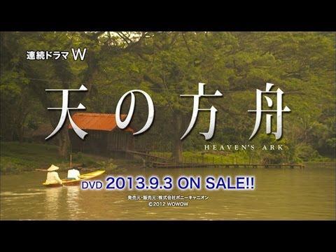 水野美紀 天の方舟 CM スチル画像。CM動画を再生できます。
