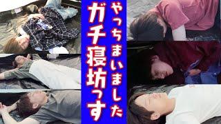 YouTube動画:Aぇ! group【ガチ昼寝で寝坊!!】コジケンプレゼンツ〜ガチキャンプ!3/4
