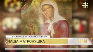 Наша Матронушка [Репортаж](Где только ни жила в Москве старица Матрона, но именно Таганка и расположенный там Покровский монастырь..., 2017-03-07T18:40:16.000Z)