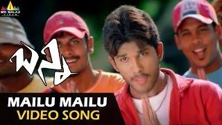 Bunny Video Songs | Mayilu Mayilu Video Song | Allu Arjun, Gowri Mumjal | Sri Balaji Video
