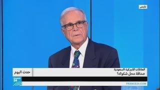 العلاقات الأمريكية السعودية: صداقة محل شكوك؟