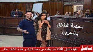 عاجل اليوم ... حقيقة طلاق الفنانة دنيا بطمة من زوجها محمد الترك و هذا ما كشفت عنه ... مثير