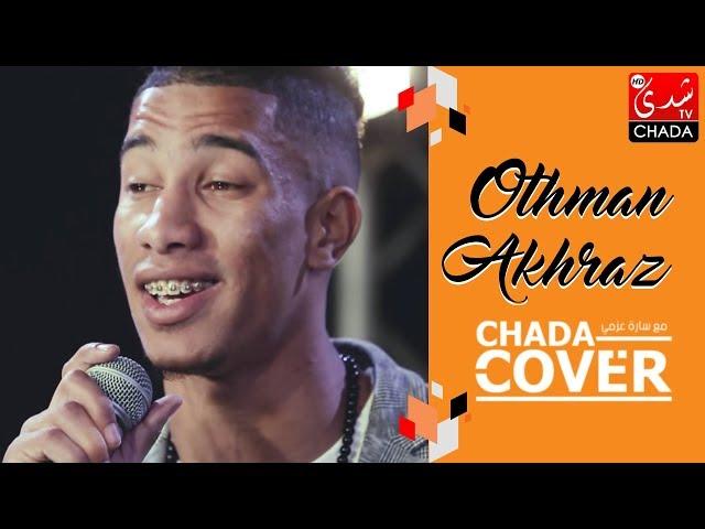 CHADA COVER EP 26 : OTHMAN Akhraz
