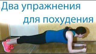 Упражнения для похудения. Как привести мышцы в тонус и подготовить к интенсивным тренировкам.