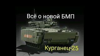 Все о БМП Курганец-25 | Новая бмп Б-11 КУРГАНЕЦ 25 vs БМП 3. Поможет ли Курганцу КАЗ и ДЗ?