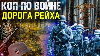 Коп по войне. Лесные дороги вермахта. Ww2. Metal Detecting 18