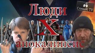 ЛЮДИ ИКС- АПОКАЛИПСИС (2016) - Русский АНТИ ТРЕЙЛЕР